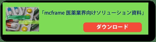 ダウンロード資料ボタン