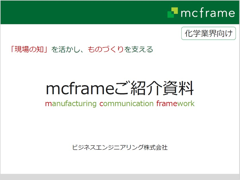 mcframe化学業界向けソリューション