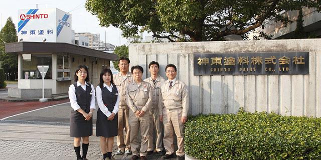 神東塗料株式会社