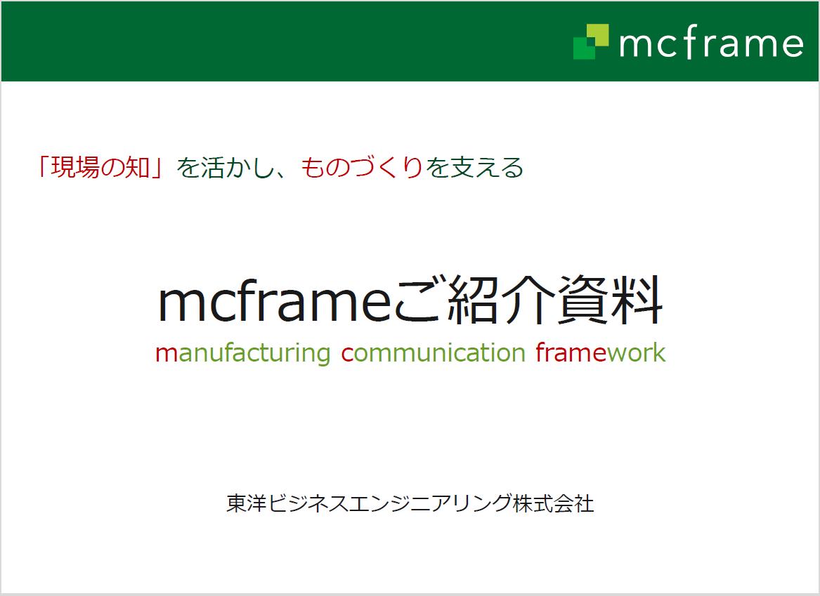 mcframe 7食品業界向け資料