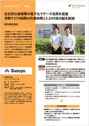 鈴与株式会社 導入事例