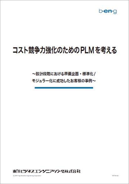 mcframe PLM WhitePaperコスト競争力強化のためのPLMを考える