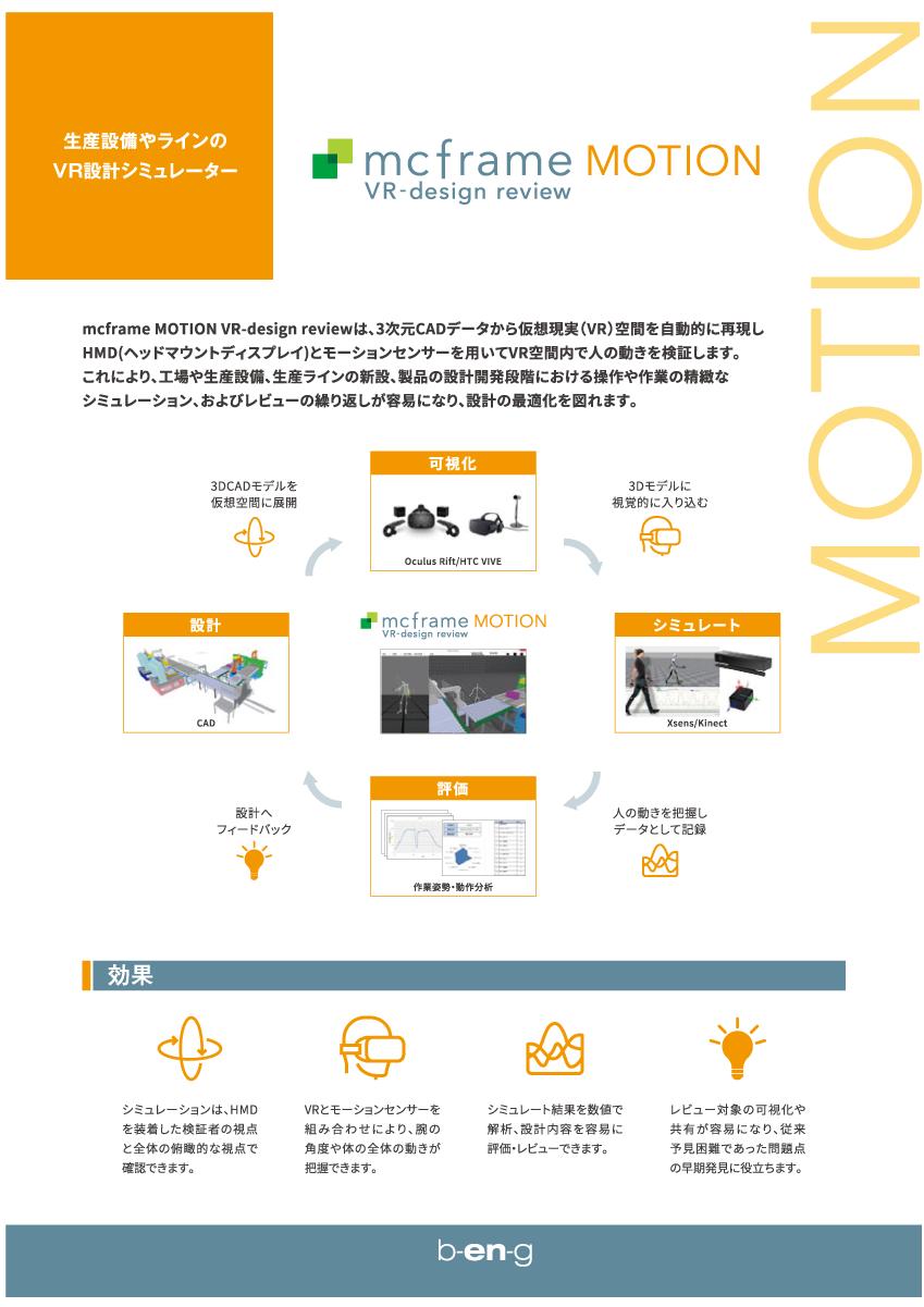 「mcframe MOTION VR-design review 」 製品紹介資料