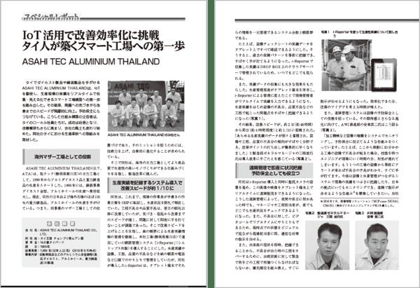 海外事例 ASAHI TEC ALUMINIUM THAILAND様