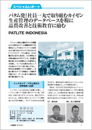 PT. PATLITE INDONESIA様