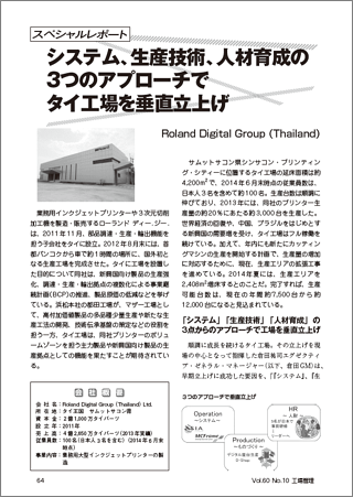 海外事例_Roland Digital Group(Thailand)様