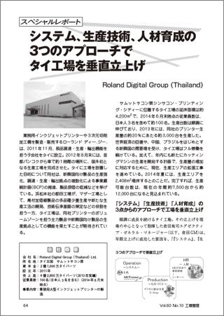 海外事例_Roland Digital Group(Thailand)様