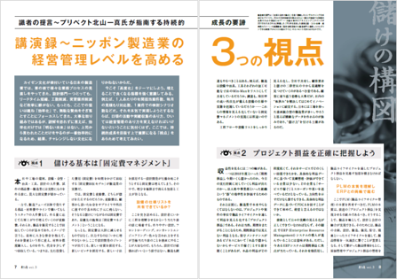 ニッポン製造業の経営管理レベルを高める3つの視点