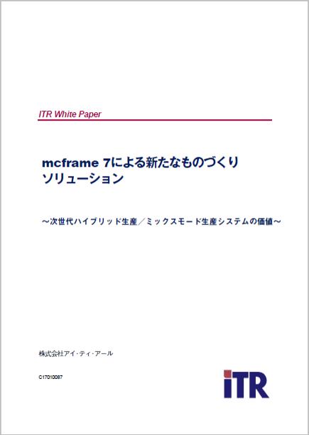 mcframe 7による新たなものづくりソリューション