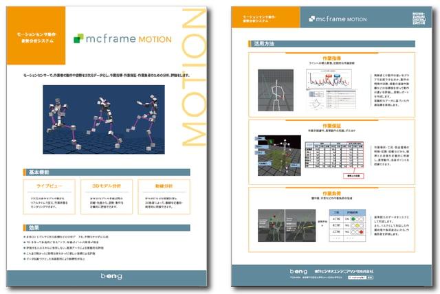 figure_motion