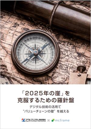 製造業のDXとは? 「2025年の崖」を克服するための羅針盤
