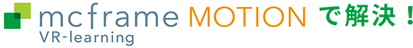 mcframe MOTION で解決